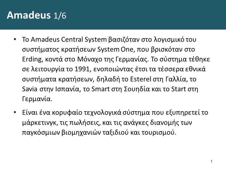 Amadeus 1/6 Το Amadeus Central System βασιζόταν στο λογισμικό του συστήματος κρατήσεων System One, που βρισκόταν στο Erding, κοντά στο Μόναχο της Γερμανίας.
