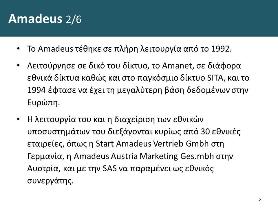 Amadeus 2/6 Το Amadeus τέθηκε σε πλήρη λειτουργία από το 1992.