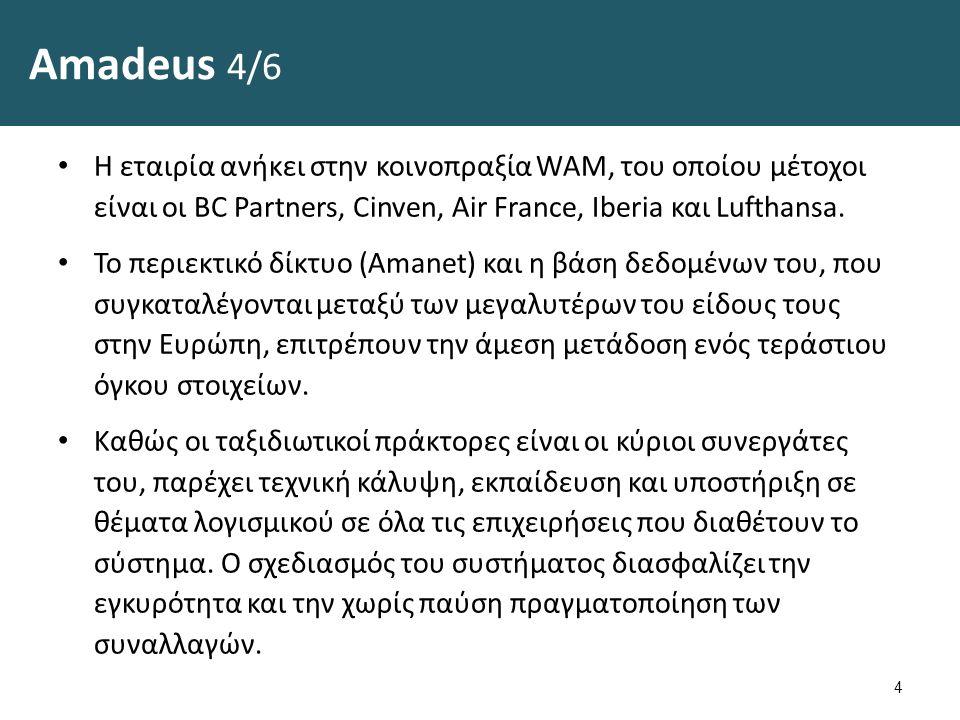 Amadeus 4/6 Η εταιρία ανήκει στην κοινοπραξία WAM, του οποίου μέτοχοι είναι οι BC Partners, Cinven, Air France, Iberia και Lufthansa.