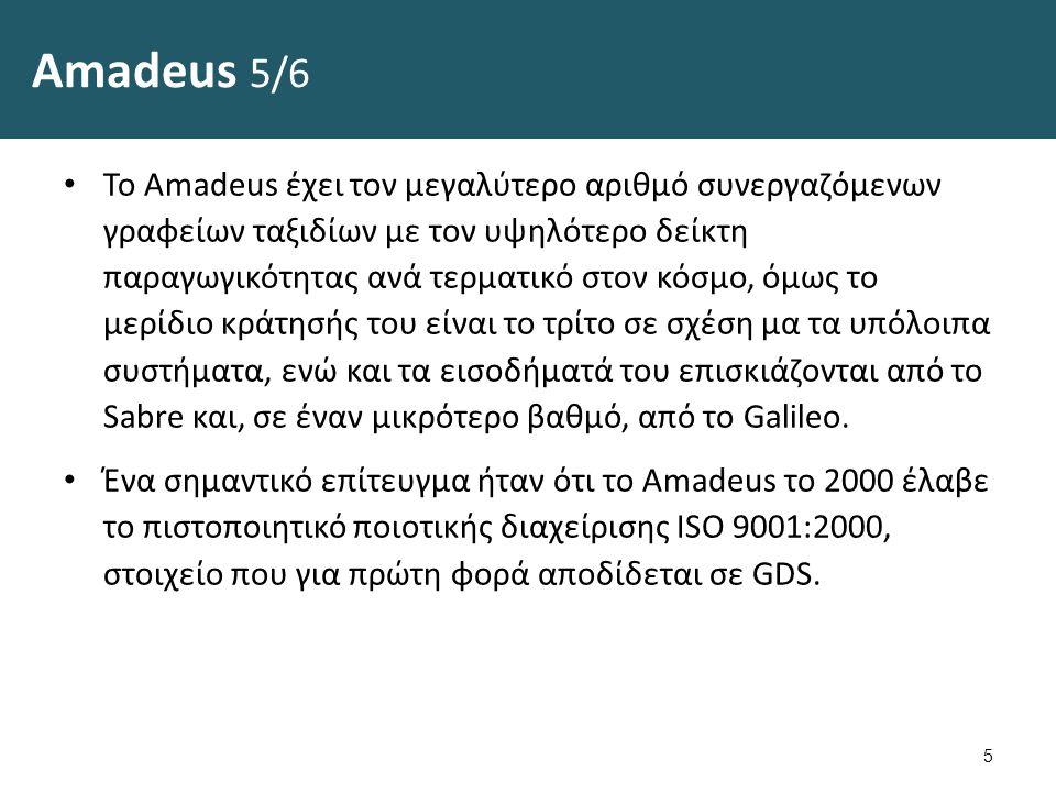 Amadeus 5/6 Το Amadeus έχει τον μεγαλύτερο αριθμό συνεργαζόμενων γραφείων ταξιδίων με τον υψηλότερο δείκτη παραγωγικότητας ανά τερματικό στον κόσμο, όμως το μερίδιο κράτησής του είναι το τρίτο σε σχέση μα τα υπόλοιπα συστήματα, ενώ και τα εισοδήματά του επισκιάζονται από το Sabre και, σε έναν μικρότερο βαθμό, από το Galileo.