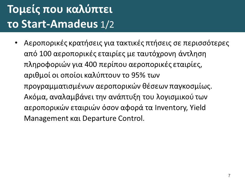 Τομείς που καλύπτει το Start-Amadeus 1/2 Αεροπορικές κρατήσεις για τακτικές πτήσεις σε περισσότερες από 100 αεροπορικές εταιρίες με ταυτόχρονη άντληση πληροφοριών για 400 περίπου αεροπορικές εταιρίες, αριθμοί οι οποίοι καλύπτουν το 95% των προγραμματισμένων αεροπορικών θέσεων παγκοσμίως.
