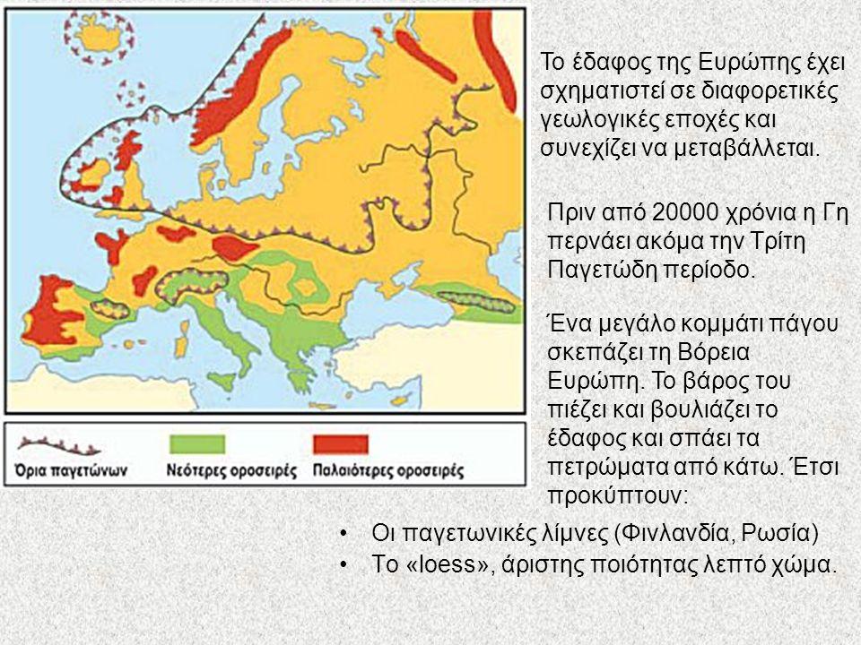 Πριν από 20000 χρόνια περίπου η Ευρώπη περνάει την τελευταία παγετώδη περίοδο.