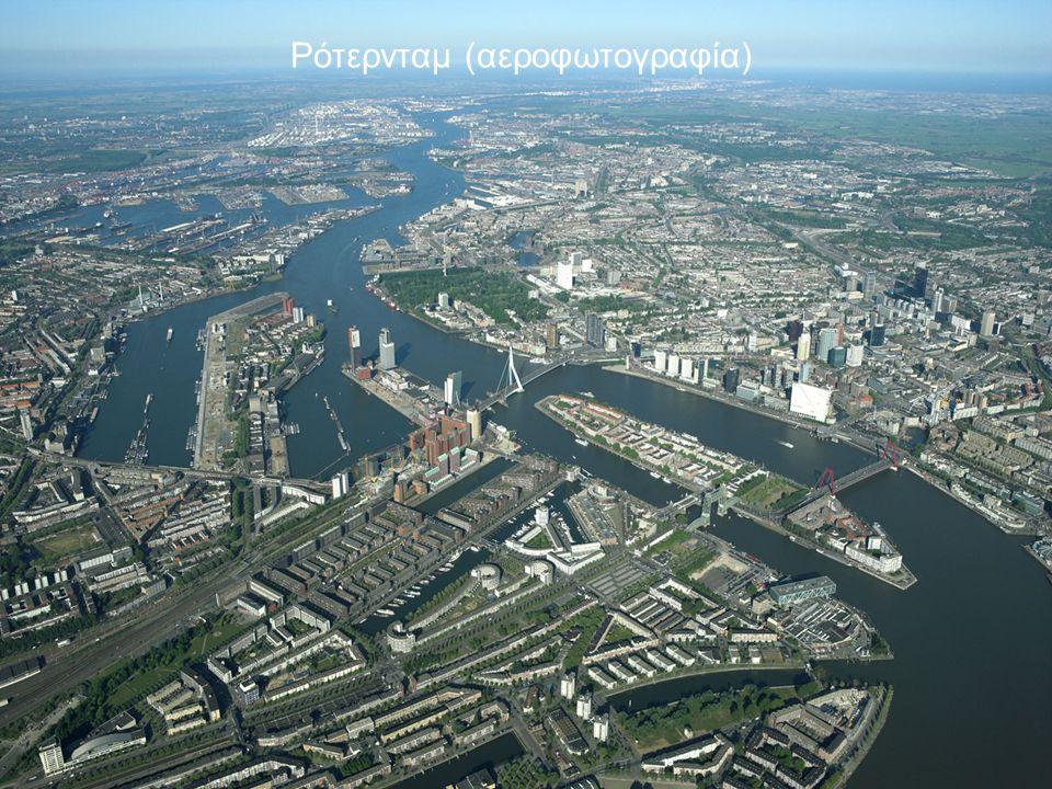 Ρότερνταμ (αεροφωτογραφία)