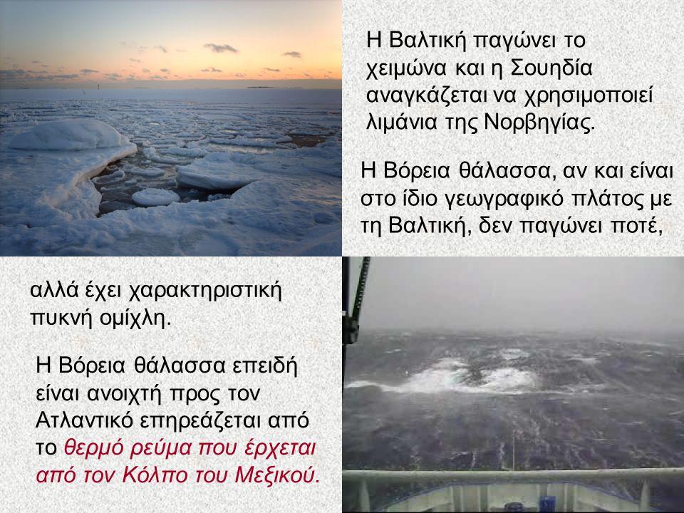 Η Βόρεια θάλασσα επειδή είναι ανοιχτή προς τον Ατλαντικό επηρεάζεται από το θερμό ρεύμα που έρχεται από τον Κόλπο του Μεξικού.
