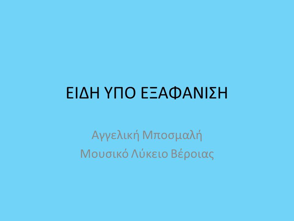Ο ΛΥΓΚΑΣ Ακόμη ένα είδος που κινδυνεύει, όχι μόνο στην Ελλάδα αλλά και σε όλη την Ευρώπη, είναι ο λύγκας, το μεγαλύτερο ευρωπαϊκό αιλουροειδές.
