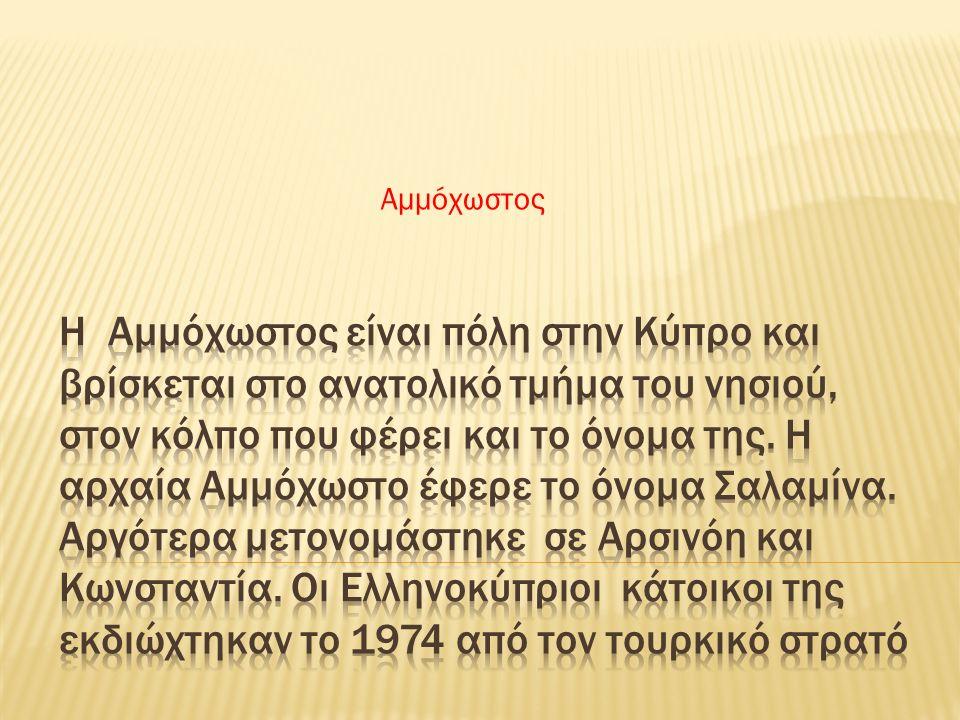 Αμμόχωστος