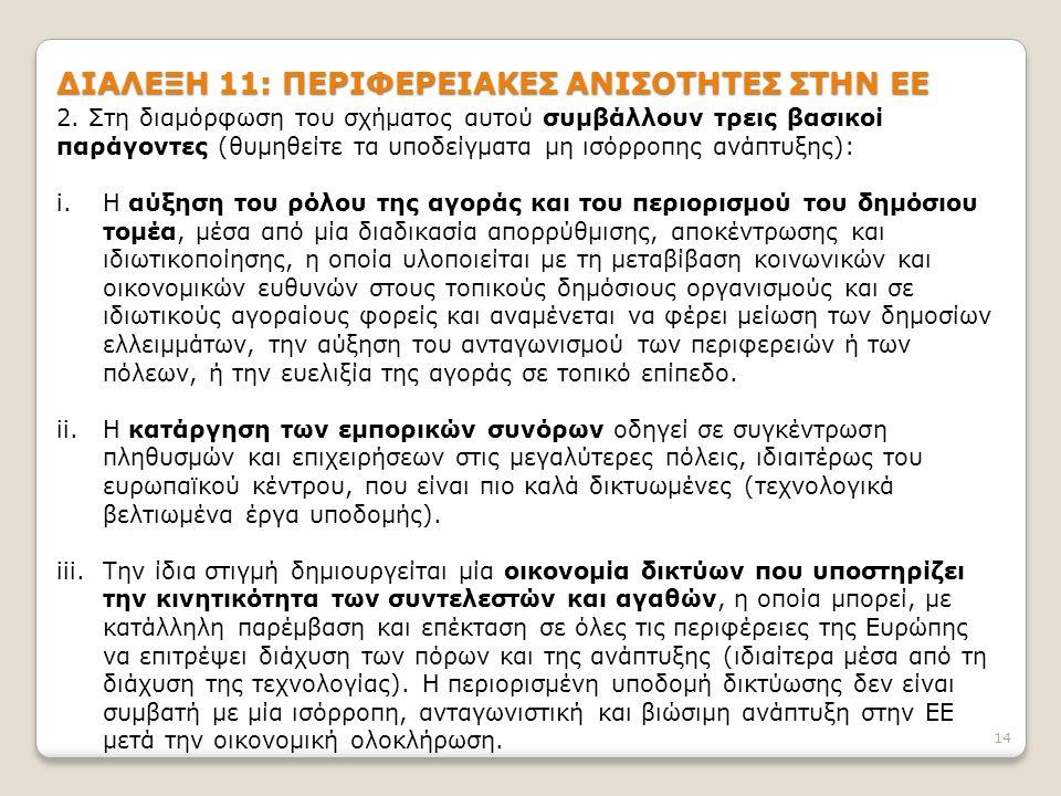 14 ΔΙΑΛΕΞΗ 11: ΠΕΡΙΦΕΡΕΙΑΚΕΣ ΑΝΙΣΟΤΗΤΕΣ ΣΤΗΝ ΕΕ 2.