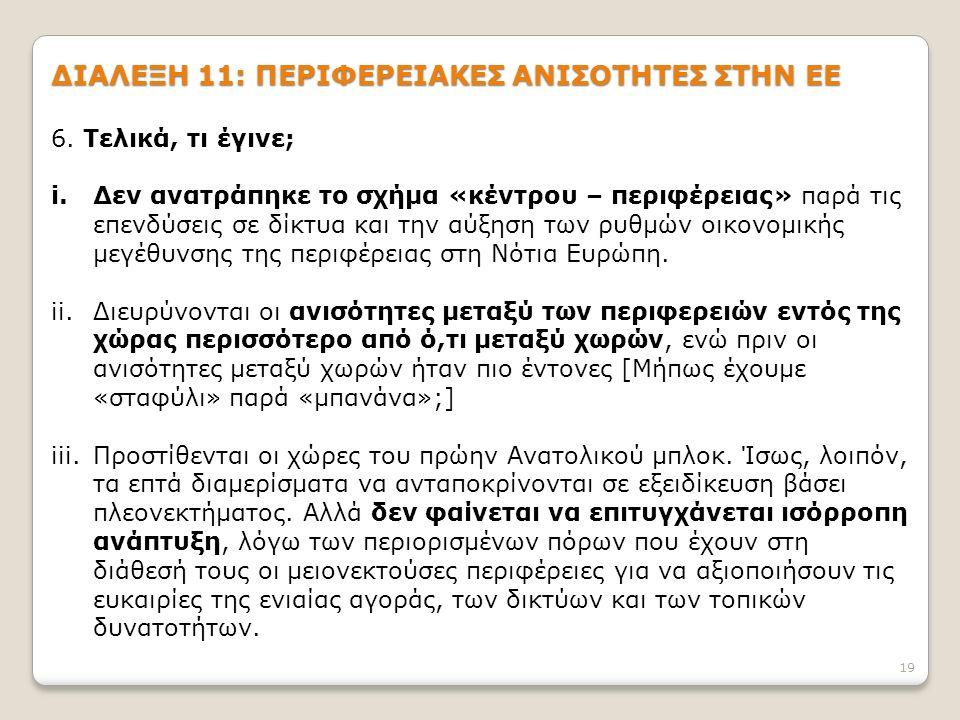 19 ΔΙΑΛΕΞΗ 11: ΠΕΡΙΦΕΡΕΙΑΚΕΣ ΑΝΙΣΟΤΗΤΕΣ ΣΤΗΝ ΕΕ 6.