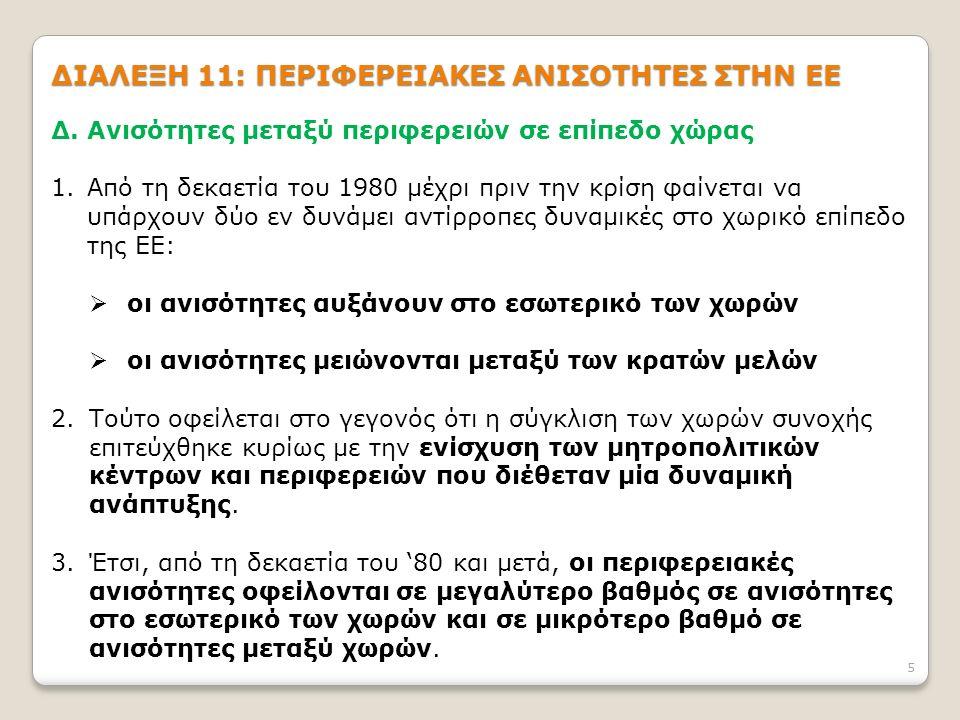 16 ΔΙΑΛΕΞΗ 11: ΠΕΡΙΦΕΡΕΙΑΚΕΣ ΑΝΙΣΟΤΗΤΕΣ ΣΤΗΝ ΕΕ 4.