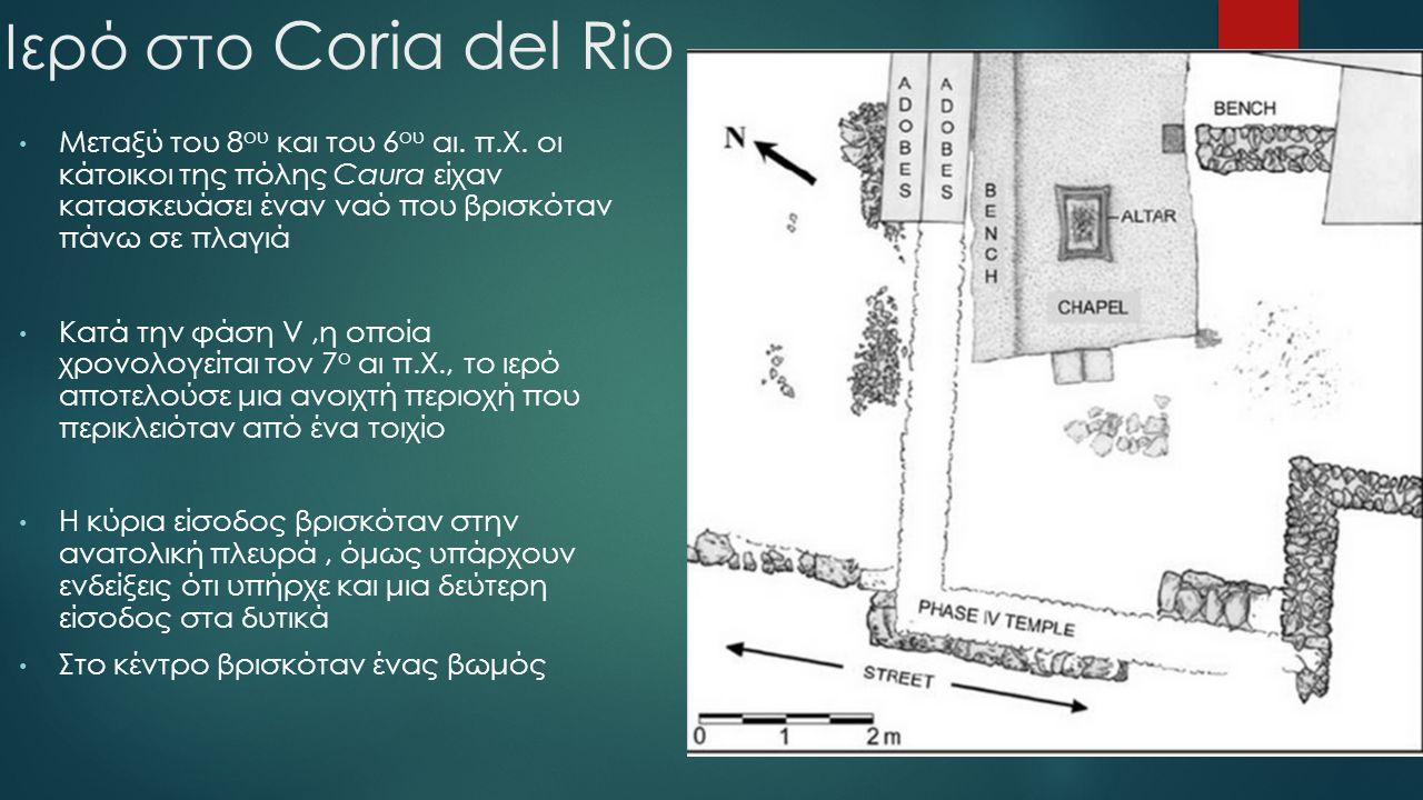 Ιερό στο Coria del Rio Μεταξύ του 8 ου και του 6 ου αι.