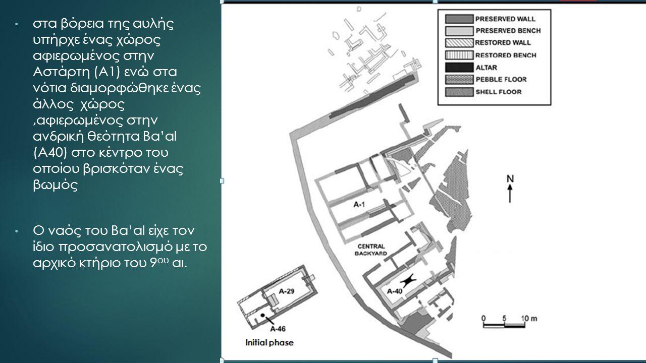 στα βόρεια της αυλής υπήρχε ένας χώρος αφιερωμένος στην Αστάρτη (A1) ενώ στα νότια διαμορφώθηκε ένας άλλος χώρος,αφιερωμένος στην ανδρική θεότητα Ba'al (A40) στο κέντρο του οποίου βρισκόταν ένας βωμός Ο ναός του Ba'al είχε τον ίδιο προσανατολισμό με το αρχικό κτήριο του 9 ου αι.