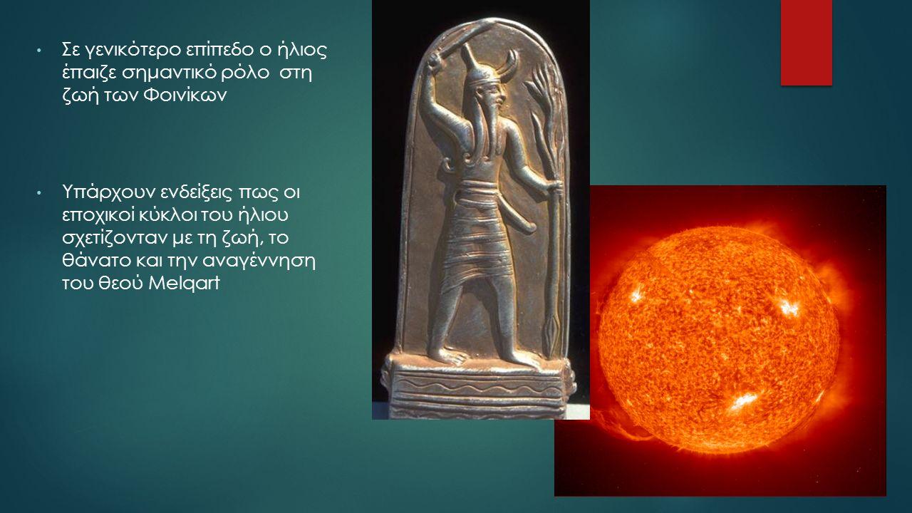 Σε γενικότερο επίπεδο ο ήλιος έπαιζε σημαντικό ρόλο στη ζωή των Φοινίκων Υπάρχουν ενδείξεις πως οι εποχικοί κύκλοι του ήλιου σχετίζονταν με τη ζωή, το θάνατο και την αναγέννηση του θεού Melqart