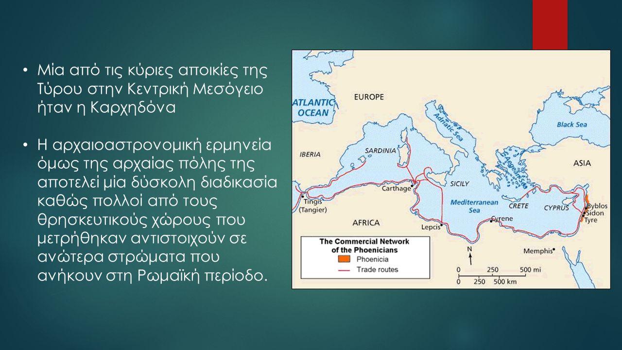 Μία από τις κύριες αποικίες της Τύρου στην Κεντρική Μεσόγειο ήταν η Καρχηδόνα Η αρχαιοαστρονομική ερμηνεία όμως της αρχαίας πόλης της αποτελεί μία δύσκολη διαδικασία καθώς πολλοί από τους θρησκευτικούς χώρους που μετρήθηκαν αντιστοιχούν σε ανώτερα στρώματα που ανήκουν στη Ρωμαϊκή περίοδο.