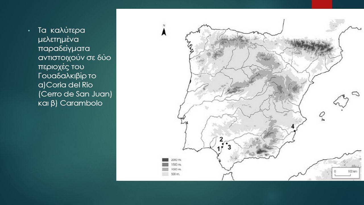 Τα καλύτερα μελετημένα παραδείγματα αντιστοιχούν σε δύο περιοχές του Γουαδαλκιβίρ το α)Coria del Rio (Cerro de San Juan) και β) Carambolo