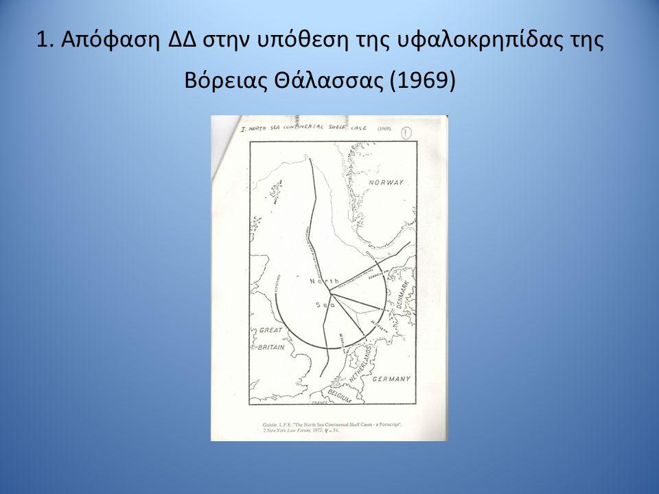 1. Απόφαση ΔΔ στην υπόθεση της υφαλοκρηπίδας της Βόρειας Θάλασσας (1969)