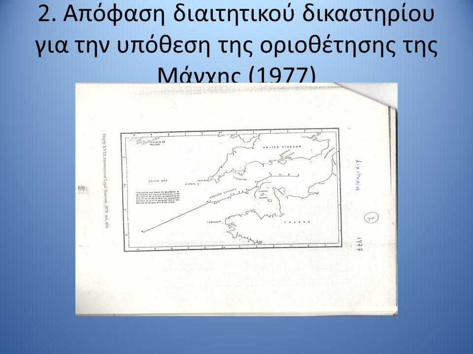 2. Απόφαση διαιτητικού δικαστηρίου για την υπόθεση της οριοθέτησης της Μάγχης (1977)