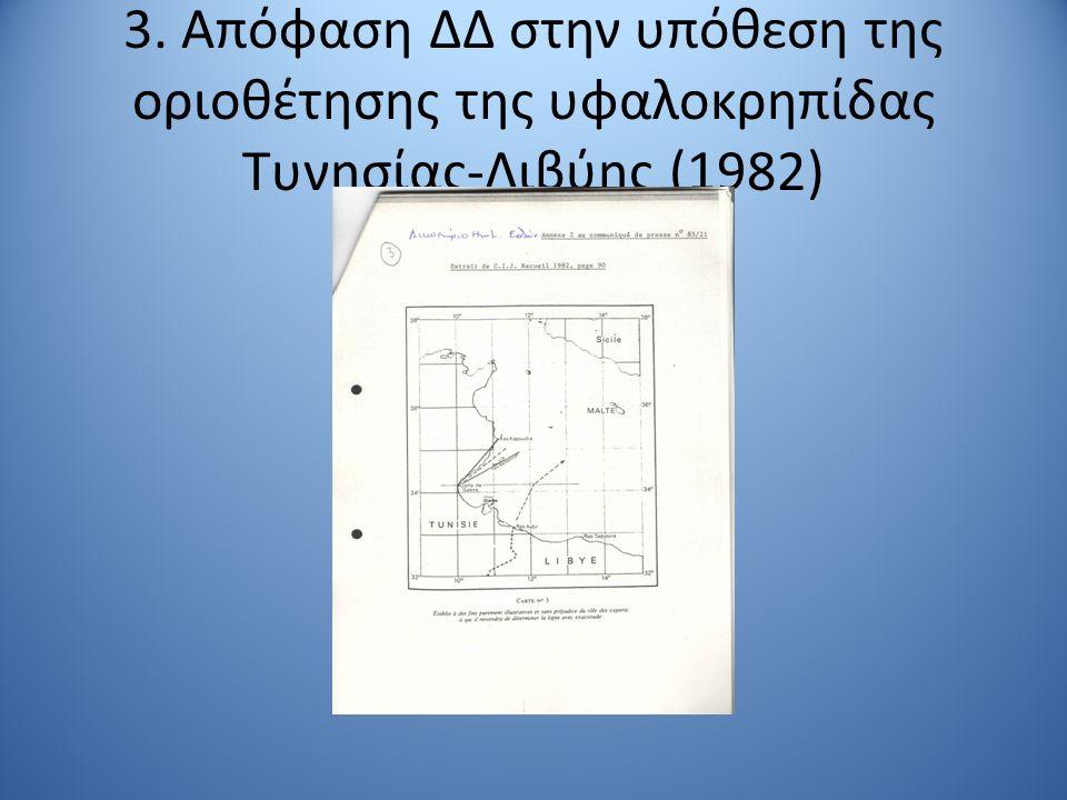 3. Απόφαση ΔΔ στην υπόθεση της οριοθέτησης της υφαλοκρηπίδας Τυνησίας-Λιβύης (1982)
