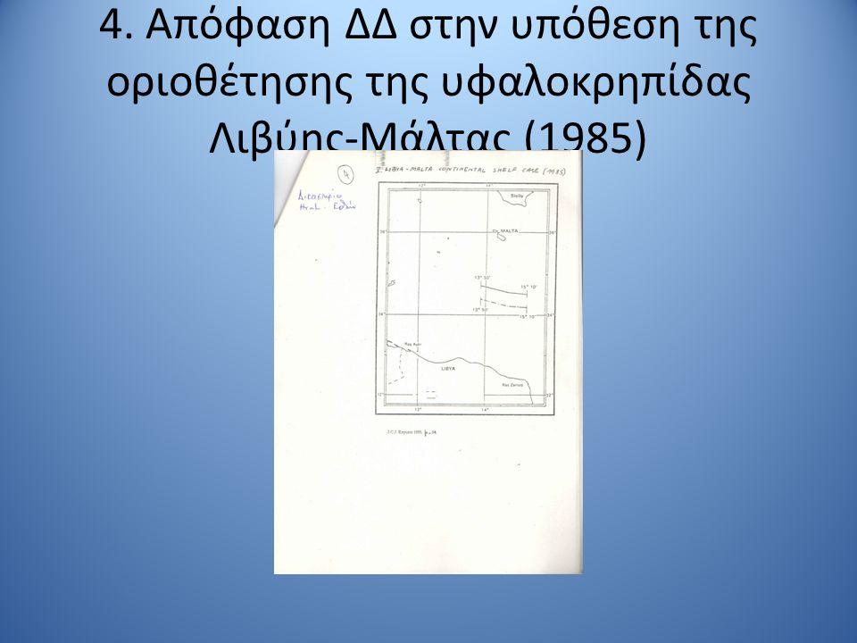 4. Απόφαση ΔΔ στην υπόθεση της οριοθέτησης της υφαλοκρηπίδας Λιβύης-Μάλτας (1985)
