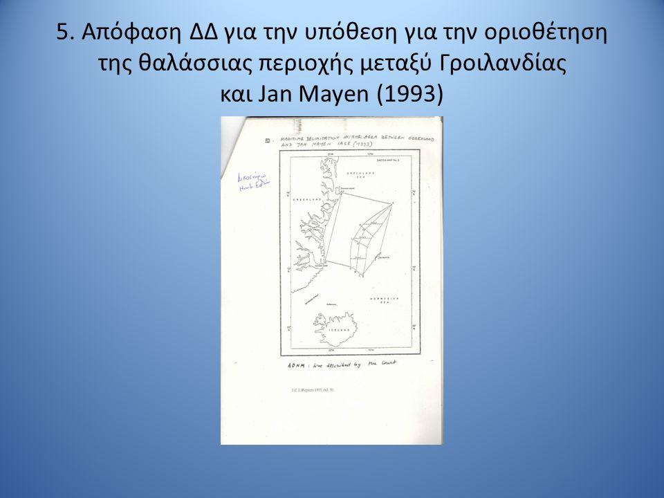 5. Απόφαση ΔΔ για την υπόθεση για την οριοθέτηση της θαλάσσιας περιοχής μεταξύ Γροιλανδίας και Jan Mayen (1993)