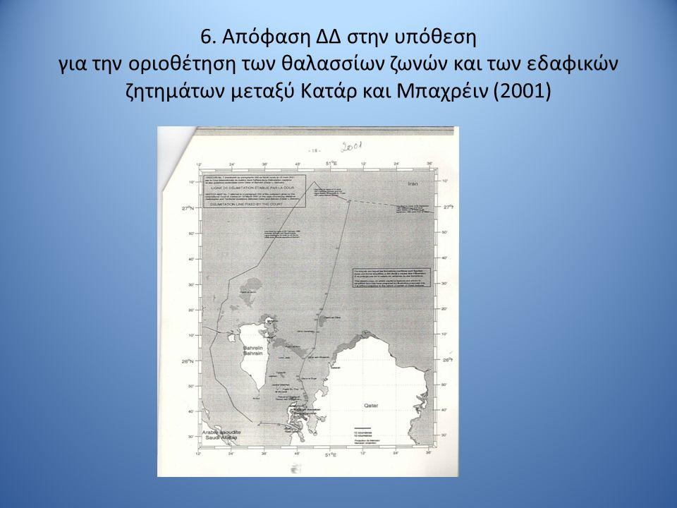 6. Απόφαση ΔΔ στην υπόθεση για την οριοθέτηση των θαλασσίων ζωνών και των εδαφικών ζητημάτων μεταξύ Κατάρ και Μπαχρέιν (2001)