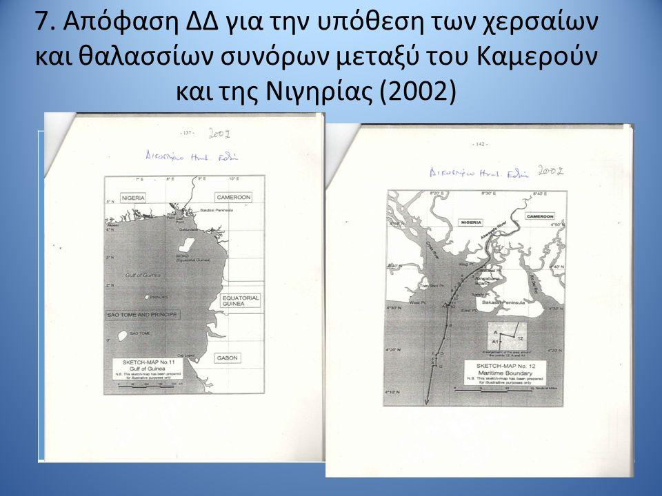 7. Απόφαση ΔΔ για την υπόθεση των χερσαίων και θαλασσίων συνόρων μεταξύ του Καμερούν και της Νιγηρίας (2002)