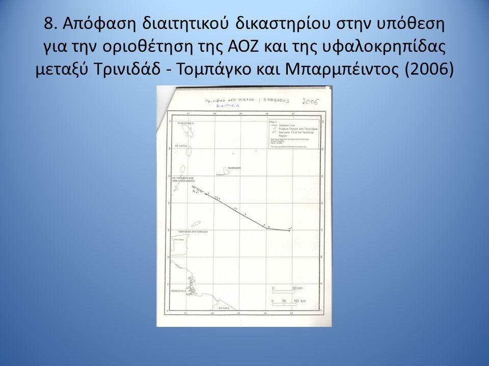 8. Απόφαση διαιτητικού δικαστηρίου στην υπόθεση για την οριοθέτηση της ΑΟΖ και της υφαλοκρηπίδας μεταξύ Τρινιδάδ - Τομπάγκο και Μπαρμπέιντος (2006)