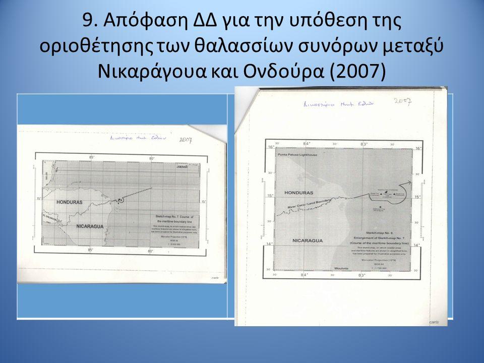 9. Απόφαση ΔΔ για την υπόθεση της οριοθέτησης των θαλασσίων συνόρων μεταξύ Νικαράγουα και Ονδούρα (2007)
