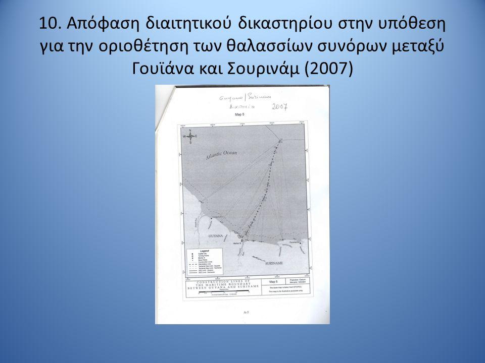 10. Απόφαση διαιτητικού δικαστηρίου στην υπόθεση για την οριοθέτηση των θαλασσίων συνόρων μεταξύ Γουϊάνα και Σουρινάμ (2007)