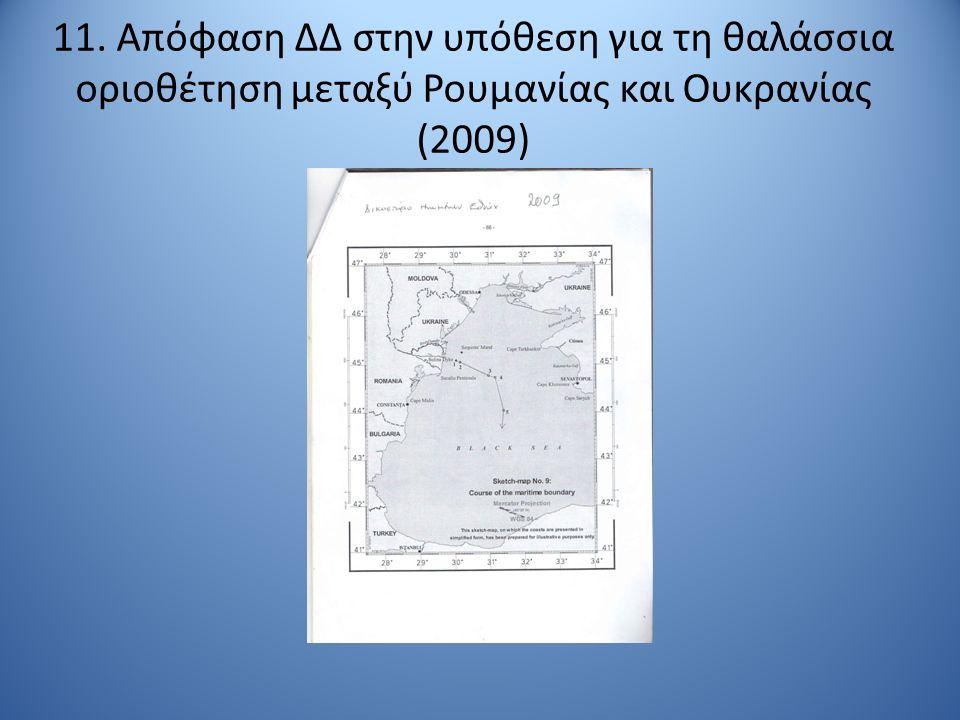 11. Απόφαση ΔΔ στην υπόθεση για τη θαλάσσια οριοθέτηση μεταξύ Ρουμανίας και Ουκρανίας (2009)