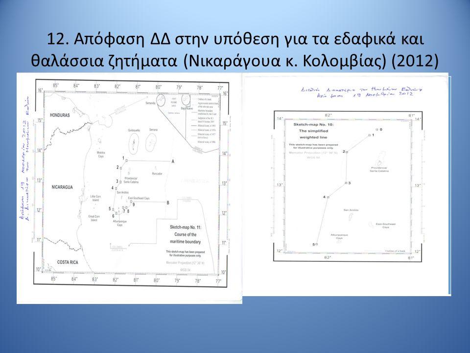 12. Απόφαση ΔΔ στην υπόθεση για τα εδαφικά και θαλάσσια ζητήματα (Νικαράγουα κ. Κολομβίας) (2012)