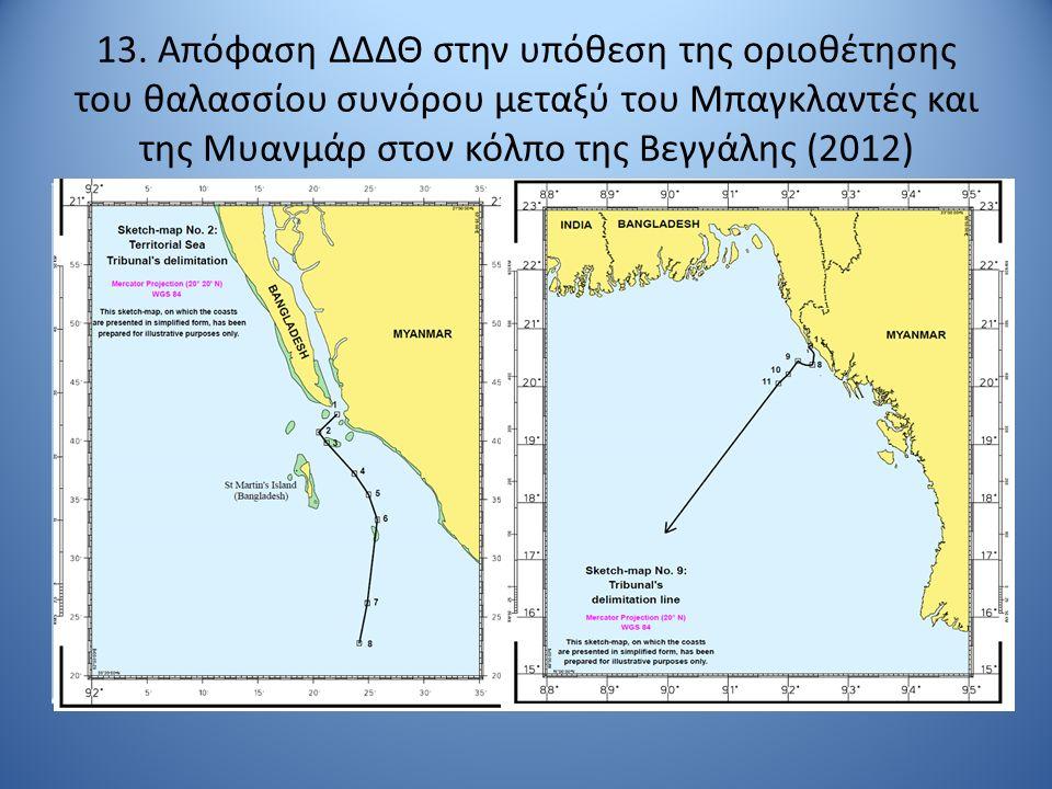 13. Απόφαση ΔΔΔΘ στην υπόθεση της οριοθέτησης του θαλασσίου συνόρου μεταξύ του Μπαγκλαντές και της Μυανμάρ στον κόλπο της Βεγγάλης (2012)