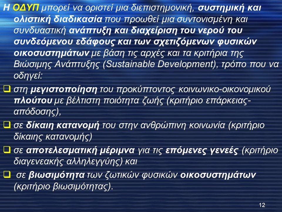 Η ΟΔΥΠ μπορεί να οριστεί μια διεπιστημονική, συστημική και ολιστική διαδικασία που προωθεί μια συντονισμένη και συνδυαστική ανάπτυξη και διαχείριση του νερού του συνδεόμενου εδάφους και των σχετιζόμενων φυσικών οικοσυστημάτων με βάση τις αρχές και τα κριτήρια της Βιώσιμης Ανάπτυξης (Sustainable Development), τρόπο που να οδηγεί:  στη μεγιστοποίηση του προκύπτοντος κοινωνικο-οικονομικού πλούτου με βέλτιστη ποιότητα ζωής (κριτήριο επάρκειας- απόδοσης),  σε δίκαιη κατανομή του στην ανθρώπινη κοινωνία (κριτήριο δίκαιης κατανομής)  σε αποτελεσματική μέριμνα για τις επόμενες γενεές (κριτήριο διαγενεακής αλληλεγγύης) και  σε βιωσιμότητα των ζωτικών φυσικών οικοσυστημάτων (κριτήριο βιωσιμότητας).