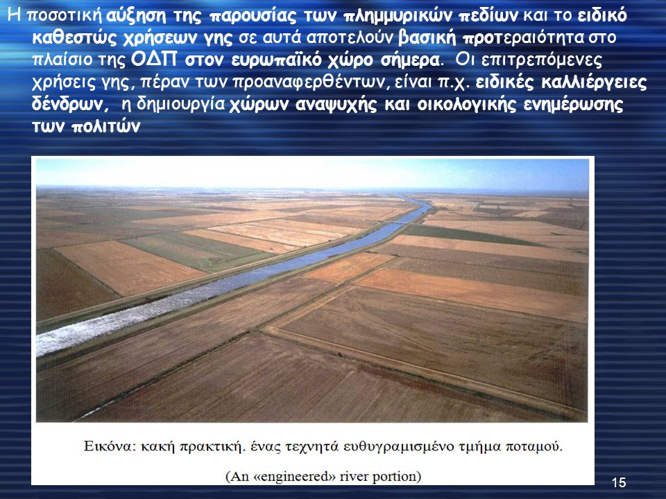 Η ποσοτική αύξηση της παρουσίας των πλημμυρικών πεδίων και το ειδικό καθεστώς χρήσεων γης σε αυτά αποτελούν βασική προτεραιότητα στο πλαίσιο της ΟΔΠ σ