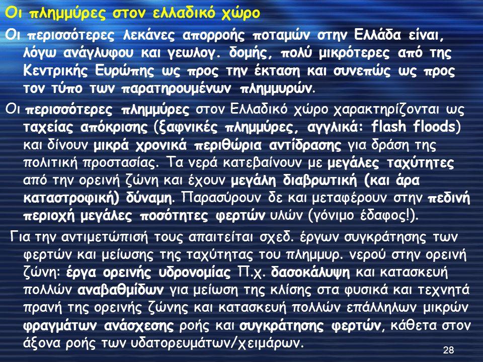 Οι πλημμύρες στον ελλαδικό χώρο Οι περισσότερες λεκάνες απορροής ποταμών στην Ελλάδα είναι, λόγω ανάγλυφου και γεωλογ. δομής, πολύ μικρότερες από της