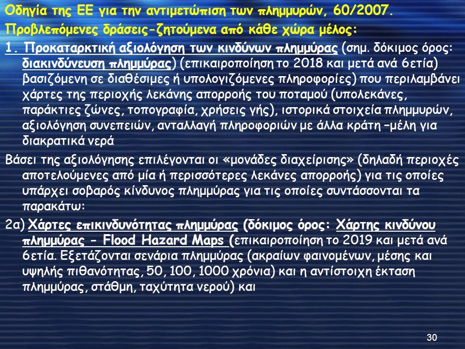 Οδηγία της ΕΕ για την αντιμετώπιση των πλημμυρών, 60/2007. Προβλεπόμενες δράσεις-ζητούμενα από κάθε χώρα μέλος: 1. Προκαταρκτική αξιολόγηση των κινδύν
