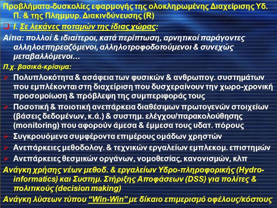 Προβλήματα-δυσκολίες εφαρμογής της ολοκληρωμένης Διαχείρισης Υδ. Π. & της Πλημμυρ. Διακινδύνευσης (R)  Ι. Σε λεκάνες ποταμών της ίδιας χώρας: Αίτια:
