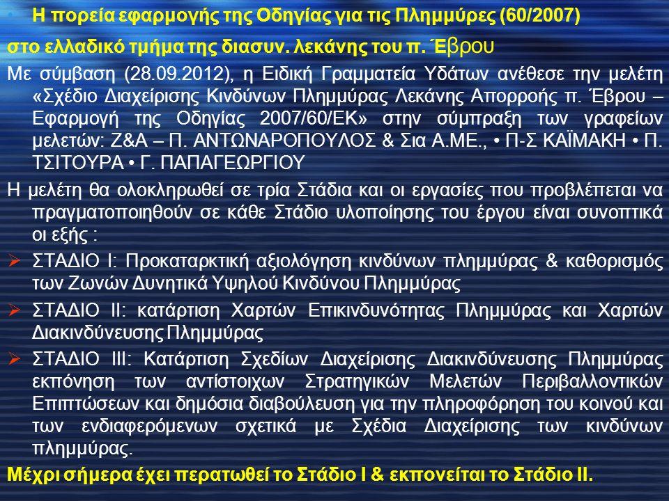 Η πορεία εφαρμογής της Οδηγίας για τις Πλημμύρες (60/2007) στο ελλαδικό τμήμα της διασυν. λεκάνης του π. Έ βρου Με σύμβαση (28.09.2012), η Ειδική Γραμ