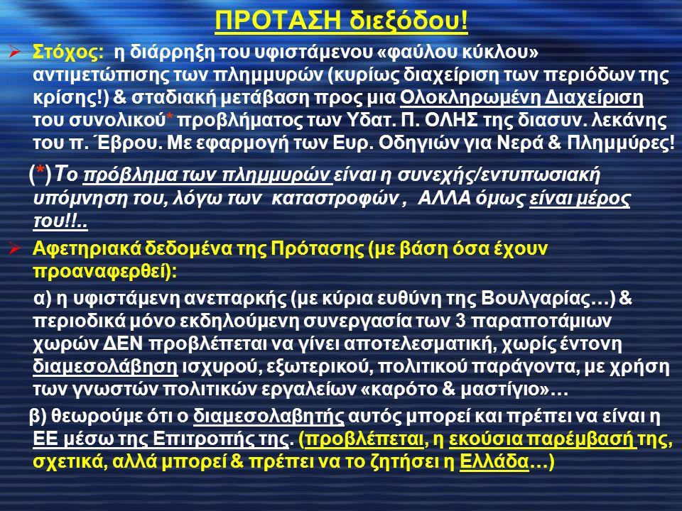 ΠΡΟΤΑΣΗ διεξόδου!  Στόχος: η διάρρηξη του υφιστάμενου «φαύλου κύκλου» αντιμετώπισης των πλημμυρών (κυρίως διαχείριση των περιόδων της κρίσης!) & σταδ