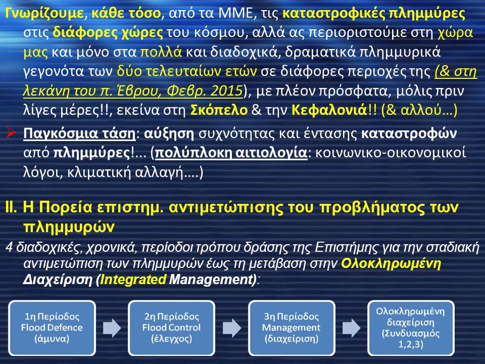 ΕΚΤΙΜΗΣΗ της ΔΙΑΚΙΝΔΥΝΕΥΣΗΣ R (RISK assessment) Η καταστροφικότητα μιας πλημμύρας σε μια δεδομ.