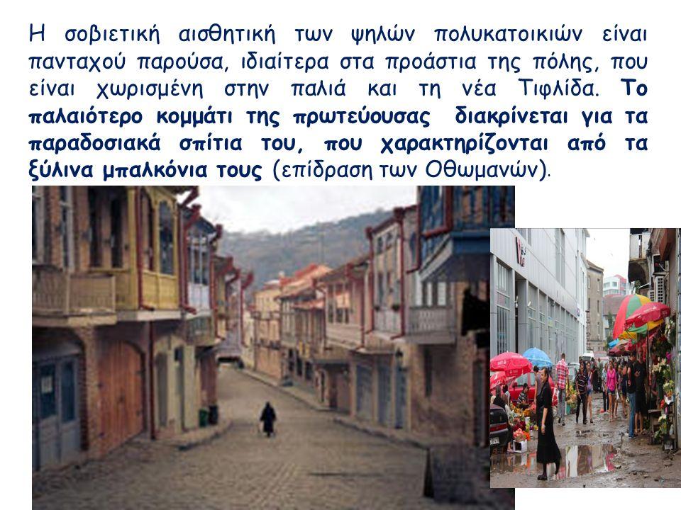 Η σοβιετική αισθητική των ψηλών πολυκατοικιών είναι πανταχού παρούσα, ιδιαίτερα στα προάστια της πόλης, που είναι χωρισμένη στην παλιά και τη νέα Τιφλ