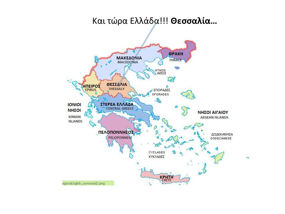Και τώρα Ελλάδα!!! Θεσσαλία…