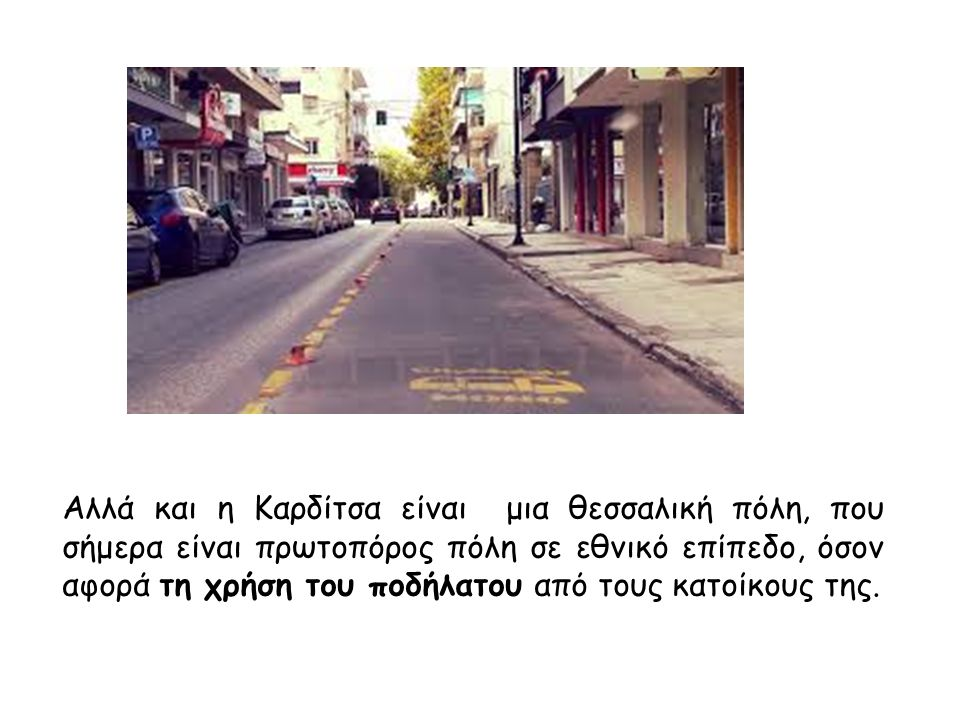 Αλλά και η Καρδίτσα είναι μια θεσσαλική πόλη, που σήμερα είναι πρωτοπόρος πόλη σε εθνικό επίπεδο, όσον αφορά τη χρήση του ποδήλατου από τους κατοίκους