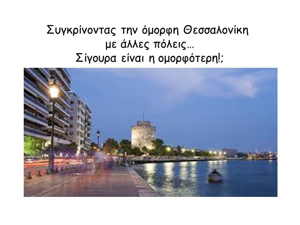 Συγκρίνοντας την όμορφη Θεσσαλονίκη με άλλες πόλεις… Σίγουρα είναι η ομορφότερη!;