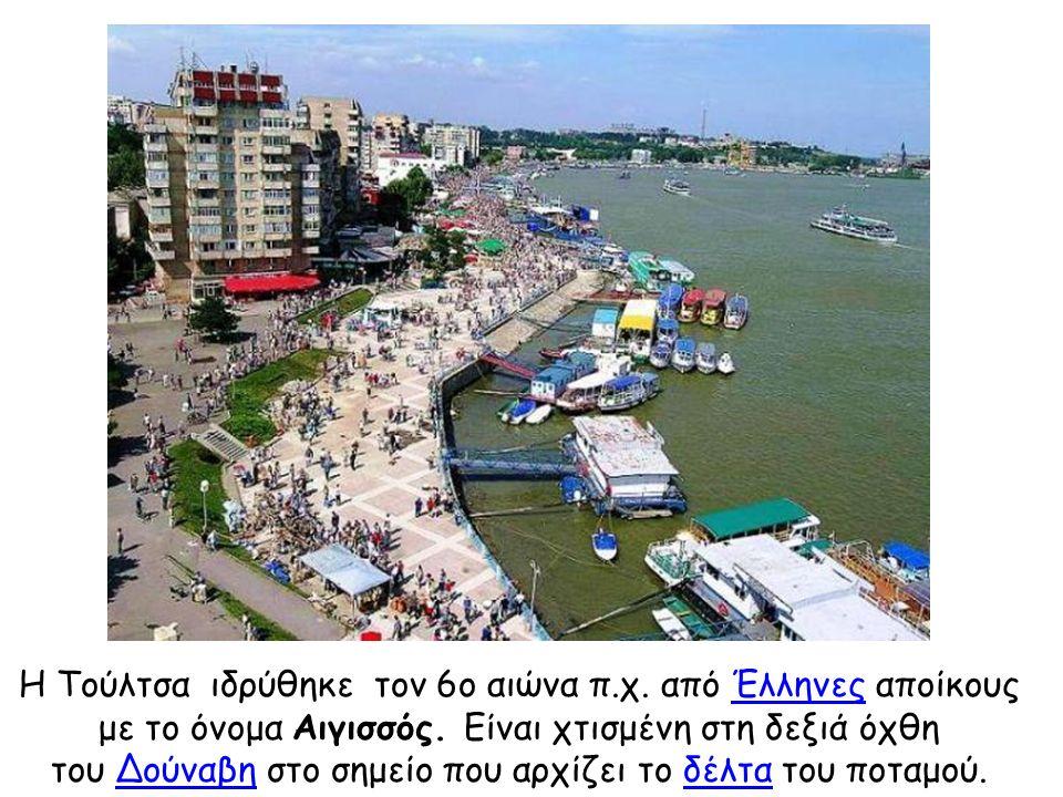 Η Τούλτσα ιδρύθηκε τον 6ο αιώνα π.χ. από Έλληνες αποίκους με το όνομα Αιγισσός. Είναι χτισμένη στη δεξιά όχθη του Δούναβη στο σημείο που αρχίζει το δέ