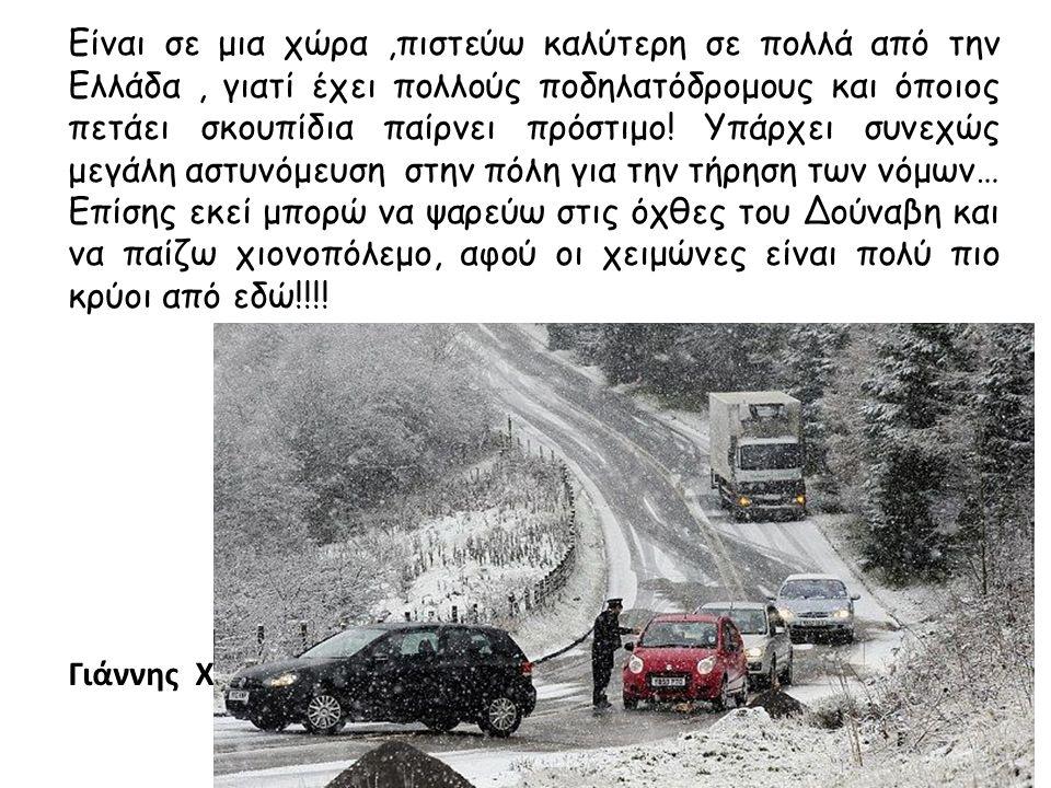 Είναι σε μια χώρα,πιστεύω καλύτερη σε πολλά από την Ελλάδα, γιατί έχει πολλούς ποδηλατόδρομους και όποιος πετάει σκουπίδια παίρνει πρόστιμο.