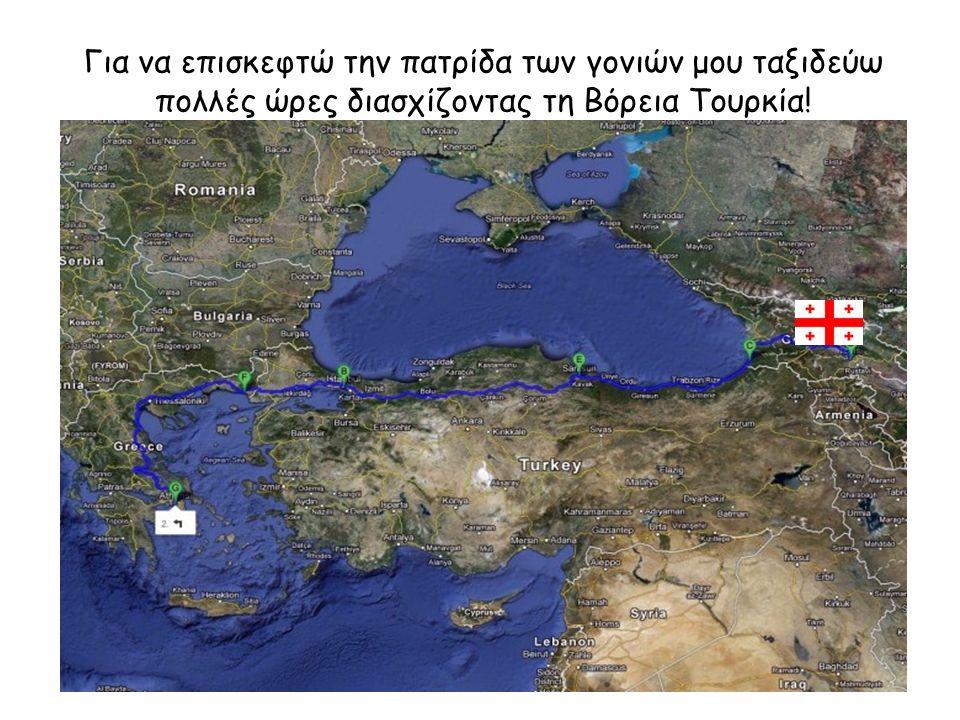 Για να επισκεφτώ την πατρίδα των γονιών μου ταξιδεύω πολλές ώρες διασχίζοντας τη Βόρεια Τουρκία!