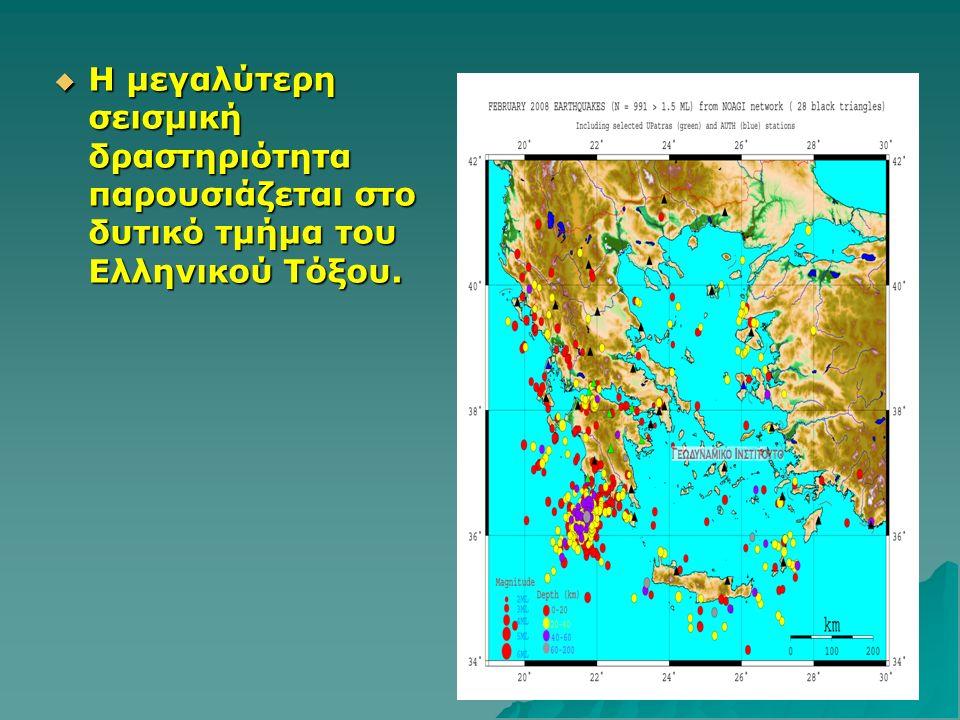 ΗΗΗΗ μεγαλύτερη σεισμική δραστηριότητα παρουσιάζεται στο δυτικό τμήμα του Ελληνικού Τόξου.