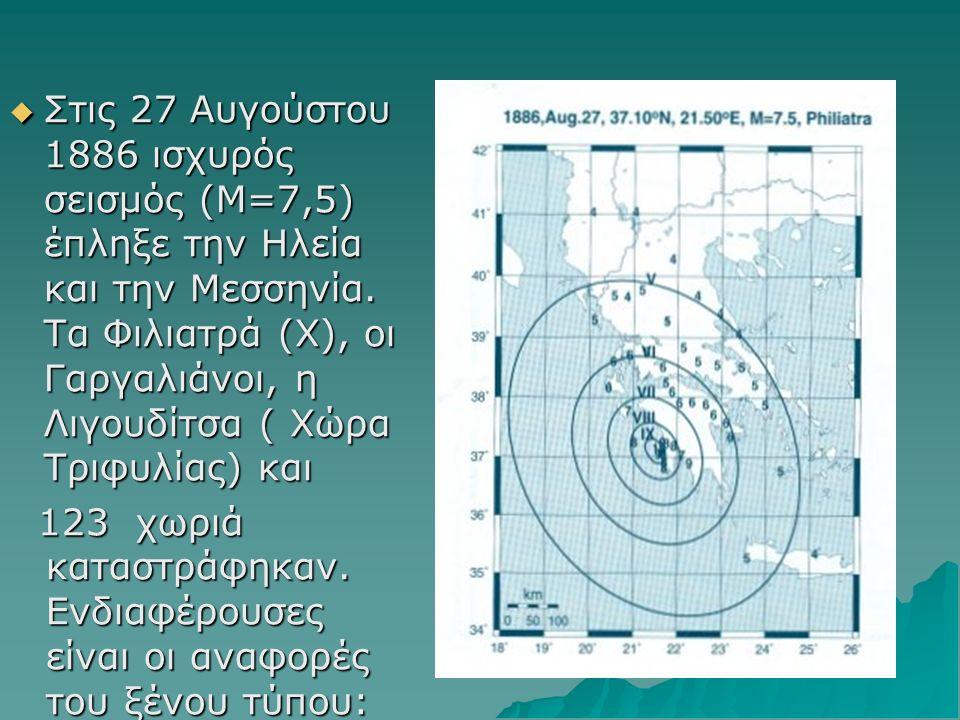 ΣΣΣΣτις 27 Αυγούστου 1886 ισχυρός σεισμός (Μ=7,5) έπληξε την Ηλεία και την Μεσσηνία. Τα Φιλιατρά (Χ), οι Γαργαλιάνοι, η Λιγουδίτσα ( Χώρα Τριφυλία