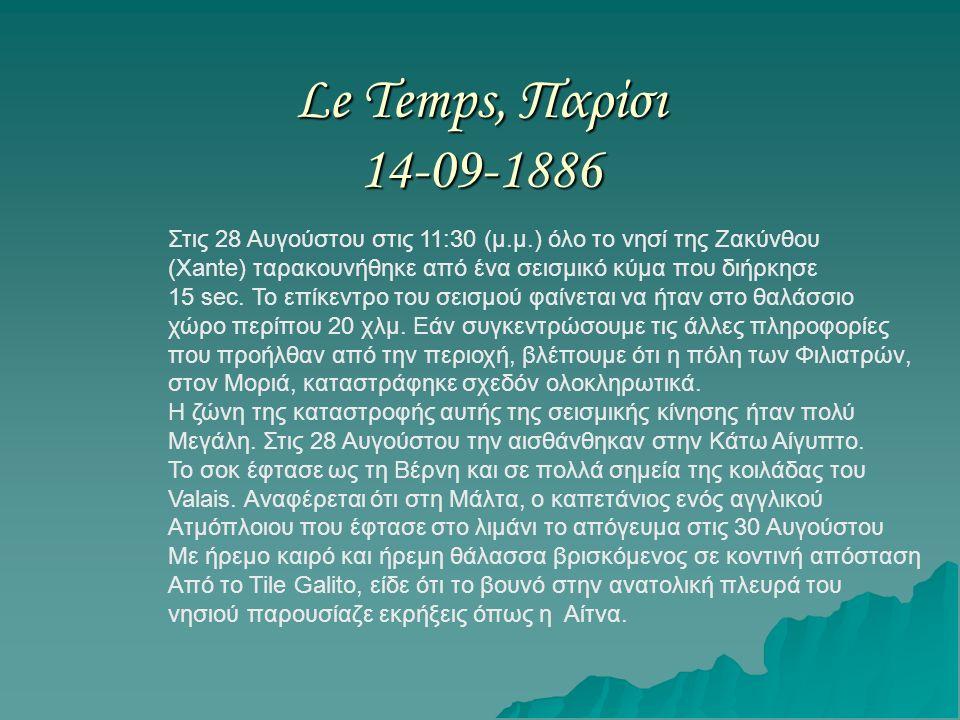 Le Temps, Παρίσι 14-09-1886 Στις 28 Αυγούστου στις 11:30 (μ.μ.) όλο το νησί της Ζακύνθου (Xante) ταρακουνήθηκε από ένα σεισμικό κύμα που διήρκησε 15 sec.