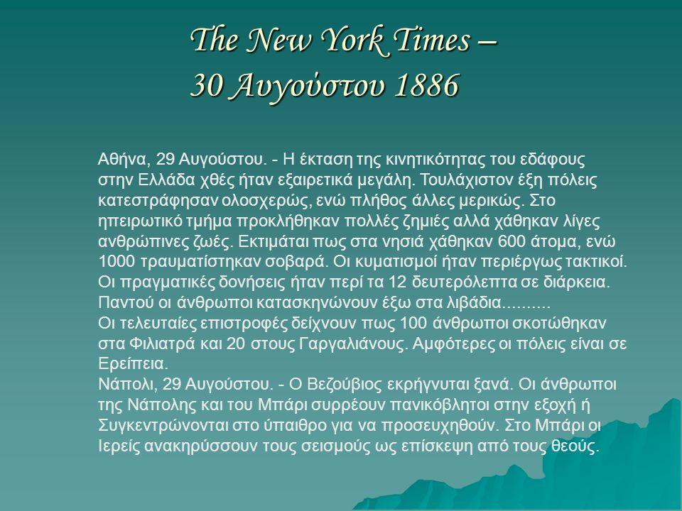 The New York Times – 30 Αυγούστου 1886 Αθήνα, 29 Αυγούστου. - Η έκταση της κινητικότητας του εδάφους στην Ελλάδα χθές ήταν εξαιρετικά μεγάλη. Τουλάχισ